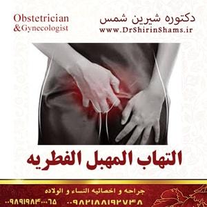 التهاب المهبل الفطری