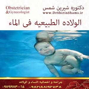 الولاده الطبیعیه فی الماء